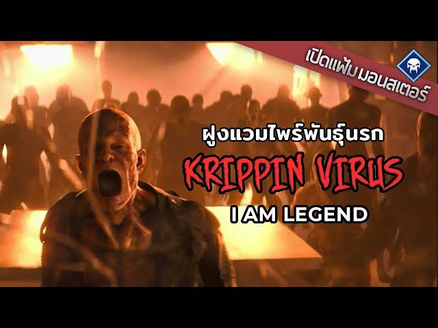 เปิดแฟ้มมอนสเตอร์ : Darkseeker & Krippin Virus เชื้อแวมไพร์ล้างโลก   I Am Legend