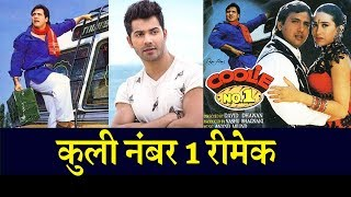 Is Varun Dhawan Not Suitable For Salman Khan & Govinda's Films Remake | Coolie No.1 Remake