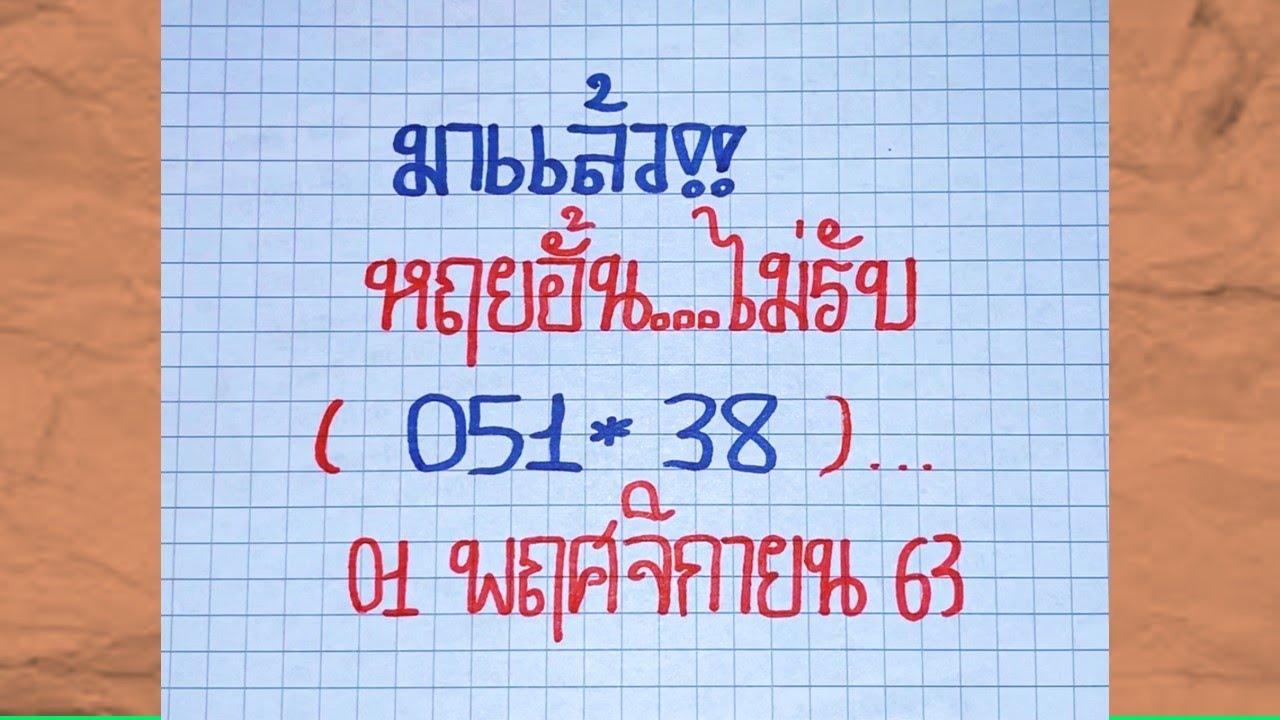 #โชคดีมาก~คลิกที่นี่~หวยเด็ด!~ มาแล้ว!! ( 051* 38 ) หฤยอั้น...ไม่รับ ~1/11/2563เยี่ยมชมเลย!