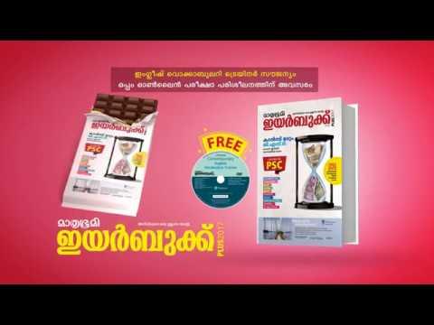Mathrubhumi Year Book plus Malayalam