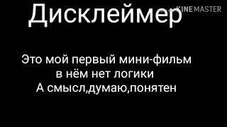 """Мини-фильм """"Посмотри на мир чужими глазами"""""""