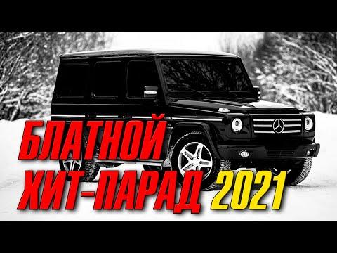 БЛАТНОЙ ХИТ-ПАРАД 2021 - БЛАТНЯК ЛУЧШИЕ ПЕСНИ