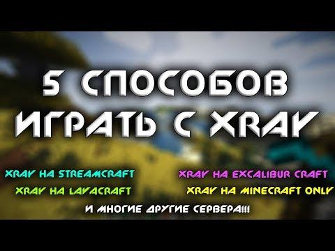 Скачать CJB X-Ray для Minecraft  - RU-