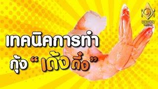 เทคนิคการทำกุ้ง เด้งดึ๋ง l เคล็ดไม่ลับสับทุกกลเม็ด - สุดยอดครัวไทย