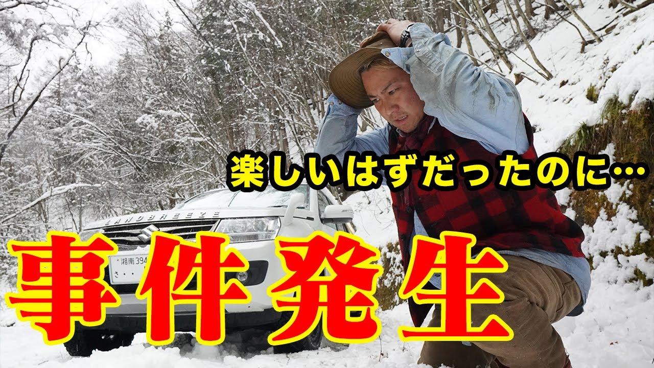 【事件発生】楽しいはずの冬のキャンプがとんでもない結末に…
