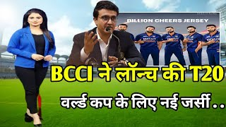 T20 World Cup 2021: Bcci launch new jersey for t20 world cup | world cup team India new jersey