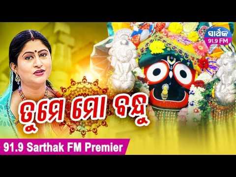 TUME MO BANDHU | BRAND NEW ODIA JAGANNATH BHAJAN SONG | NAMITA AGRAWAL