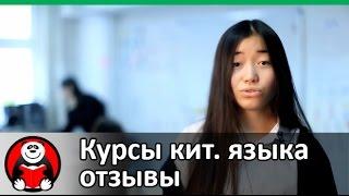 Курсы китайского языка в Алматы - отзыв Алтынайши(, 2014-11-24T05:51:08.000Z)