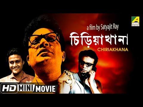 chiriakhana-|-চিড়িয়াখানা-|-award-winning-movie-|-full-hd-|-uttam-kumar,-shubhendu