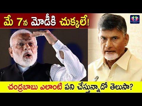 Chandrababu Naidu Targets Modi , Ready To give Shock On May 7th || Andhra Pradesh || TFC News