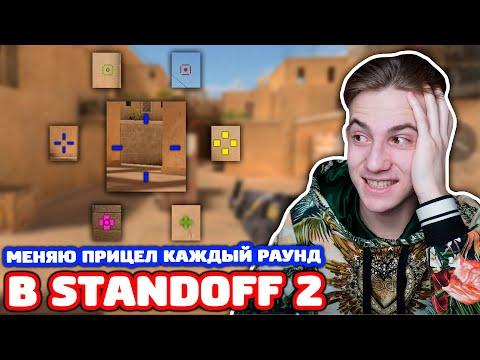 МЕНЯЮ ПРИЦЕЛ КАЖДЫЙ РАУНД В STANDOFF 2!