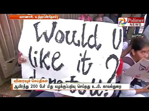 BHU university Students protest against Harassment | Polimer News