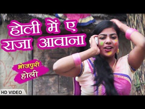 होली में राजा आवना - Holi Mein Raja Aavana  - Bhojpuri Holi Song 2017.