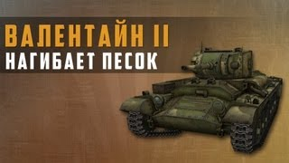 World of Tanks Валентайн II нагибает песок - записывал с помощью playclaw.(Всем привет, просто запись боев на премиумном танке, записывал с помощью программы playclaw. моя сборка модов..., 2013-08-12T19:22:20.000Z)