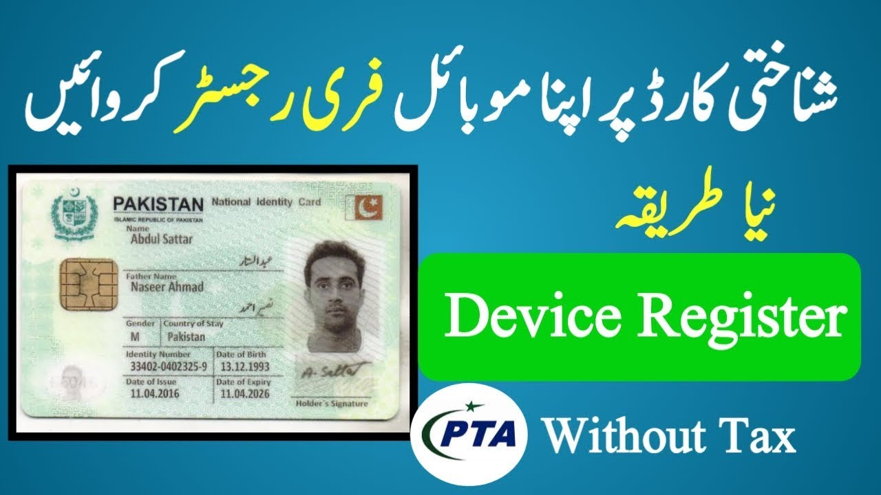 PTA New Tricks How To Mobile Free Register    How To Block Phone In PTA Unblock