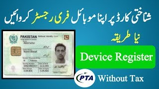 PTA New Tricks How To Mobile Free Register || How To Block Phone In PTA Unblock