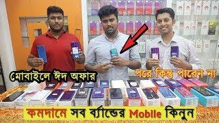 [16.32 MB] Xiaomi Mobile Eid Offer! All Smartphone Update Price In BD 2019 || Buy Xiaomi/Samsung/Mi/Oppo Mobile