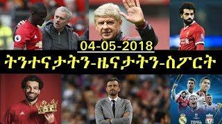 ትንተናታት ስፖርትን ምስግጋር ተጻወትን ብህድሞና // 04-05-2018//FOOTBALL TRANSFER NEWS