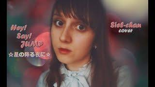 Siel-chan - cover Hey! Say! JUMP - 星の降る夜に (Hoshi no furu yoru ni)