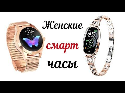 Женские фитнес часы Lemfo H8 & KingWear KW10