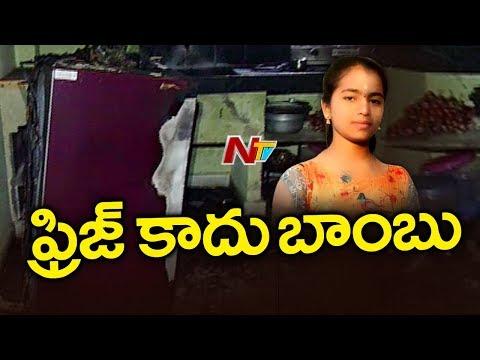 Fridge Blast: Engineering Student Lost Life   Ranga Reddy   NTV