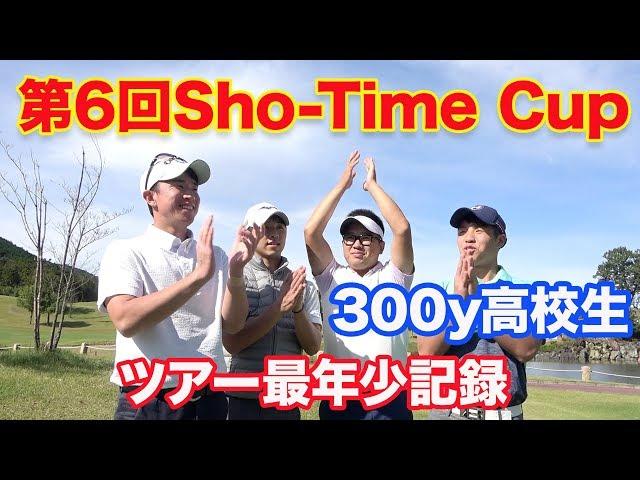 過去最高賞金◯0万円をかけたプロの戦い! 直ドラベタピン 第6回Sho-Time Cup Part1 (1-3H) Sponsored by カスタム電子
