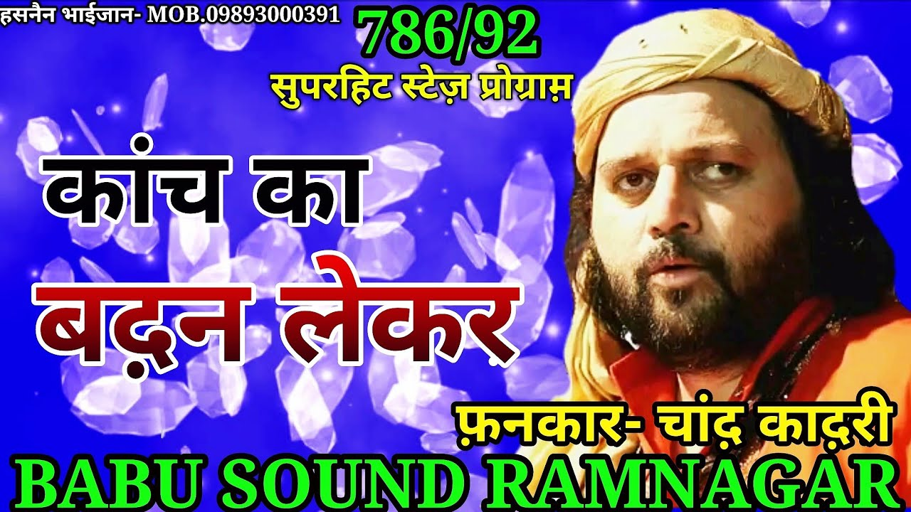 Download Chand Qadri | New | Ghazal | कांच का बदन लेकर मत चला करो घर से| Kanch Ka Badan Lekar Mat Chala Karo.