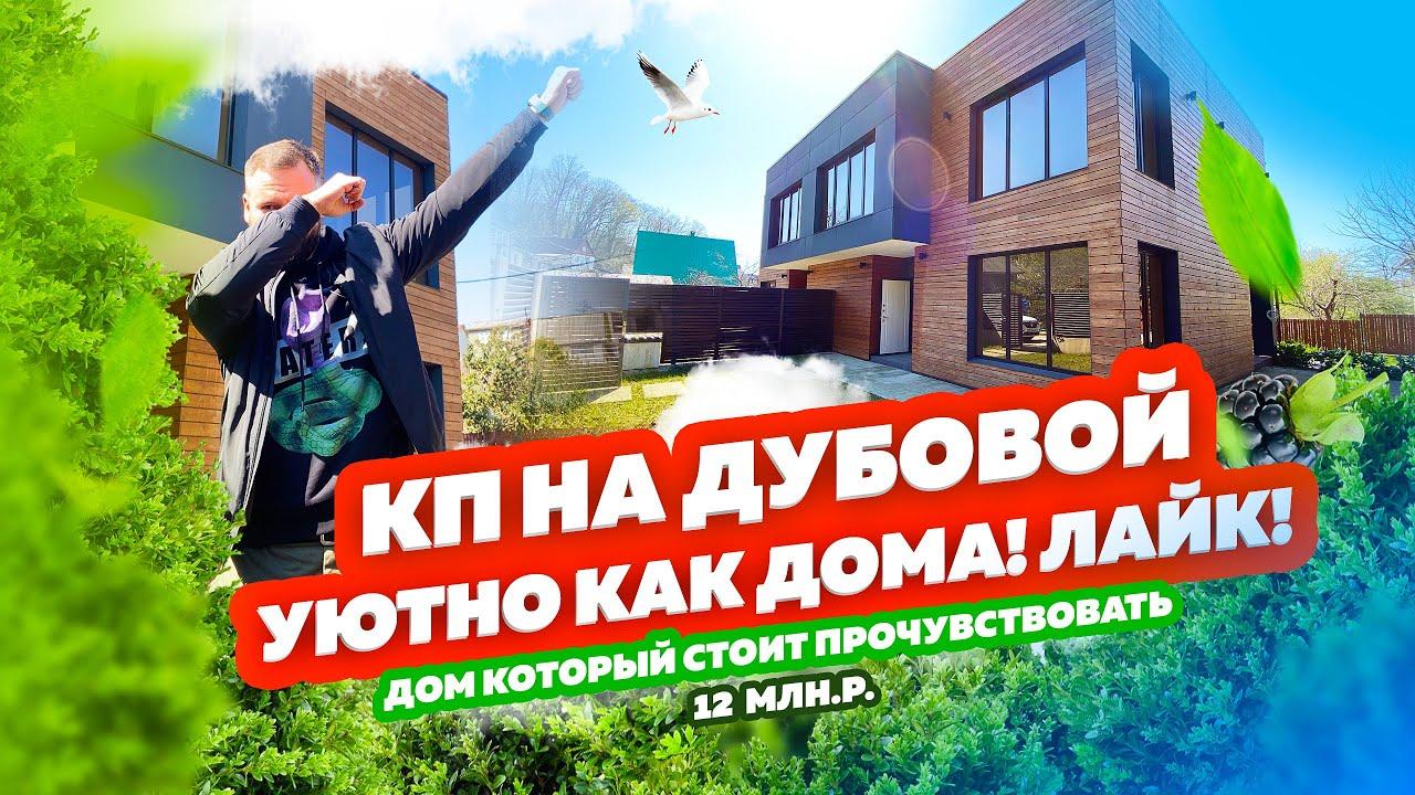 КП на Дубовой. Купить уютный дом в Сочи. Недвижимость Сочи от застройщика. Переезд в Сочи!