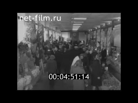 1966г. Жердевский район. День работников сельского хозяйства. Тамбовская обл