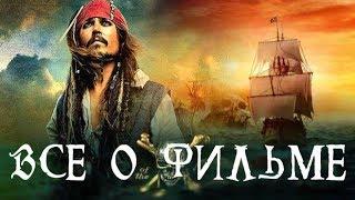 Пираты Карибского моря: Мертвецы не рассказывают сказки - все о фильм