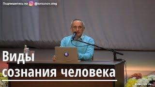 Торсунов О.Г.  Виды сознания человека