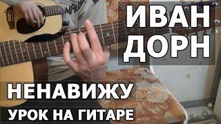 Иван Дорн - Ненавижу (Видео урок) Как играть на гитаре Иван Дорн - Ненавижу