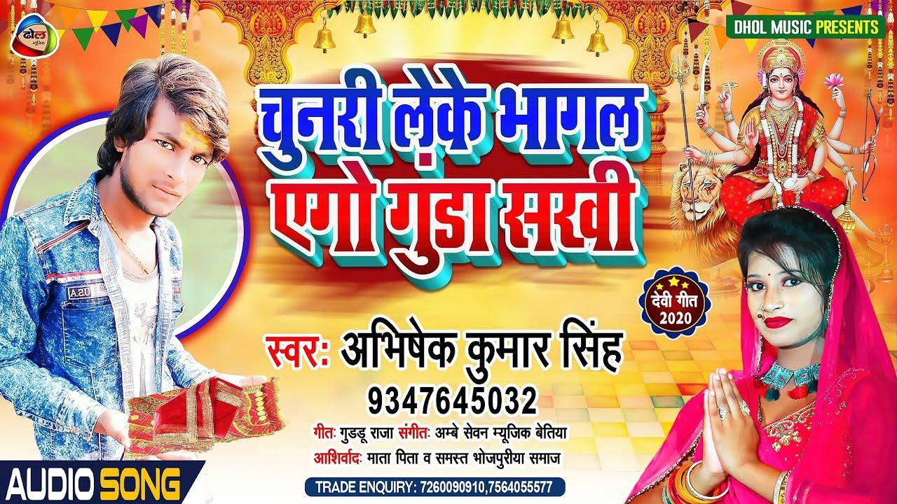Download #BHAKTI_SONG   चुनरी लेके भागल एगो गुंडा सखी   Abhishek Kumar Singh   Devi Geet   Jhijhiya Geet 2020