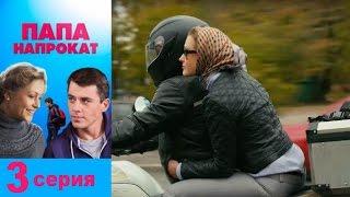 Папа напрокат - Серия 3/ 2013 / Сериал / HD 1080p