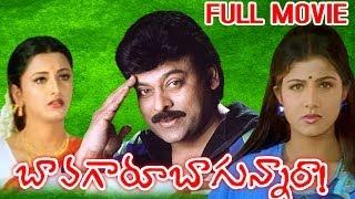 Bavagaaru Bagunnara Full Length Telugu Movie || DVD Rip..
