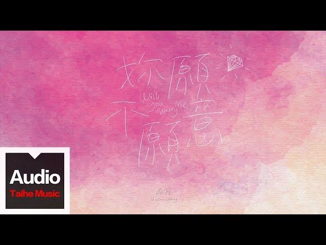 品冠 Victor Wong【妳願不願意 Will You Marry Me】HD 高清官方歌詞版 MV