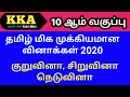 10th tamil important questions 2020 for public exam