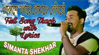 Akakhe Botahe Tumake Dekhisu| Assamese Song|Simanta Shekhar|Karaoke Track with Lyrics|আকাশে বতাহে