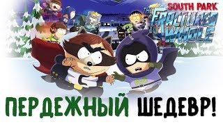 South Park The Fractured But Whole - ПЕРДЕЖНЫЙ ШЕДЕВР! (ОБЗОР)