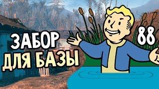 Fallout 4 Прохождение На Русском 88 ЗАБОР ДЛЯ БАЗЫ