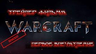 [WarCraft] Трейлер фильма WarCraft и первое впечатление