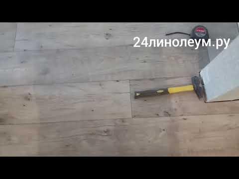 Укладка линолеума на бетонный пол с приклейкой Красноярск