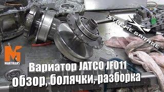 Вариатор Jatco JF011 - обзор, болячки, разборка