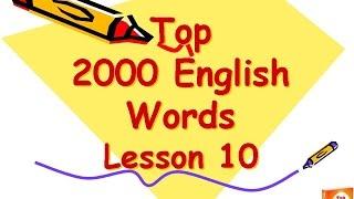 2000 English Words Lesson 10 (Английские слова Урок 10)