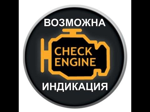 Что означает индикатор CHECK ENGINE