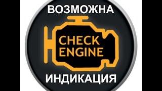видео Горит контрольная лампа неисправности двигателя. Что делать?