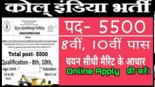 कोल् इंडिया भर्ती 2019|| Coal India Vanacay 2019|| 8th Pass Vanacay || चयन सीधी मैरिट बनेगी