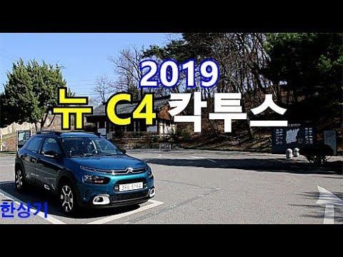 2019 시트로엥 뉴 C4 칵투스 SUV 시승기 Feat.박혜연(2019 Citroen C4 Cactus 1.5 BlueHDi Review) - 2019.04.09