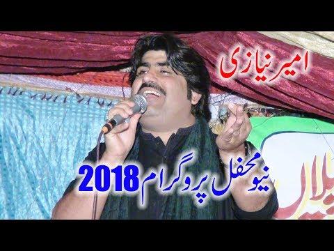 New 2018 Dhamaal jholi bhar saiya Ameer Niazi►ALI Movies Production Piplan