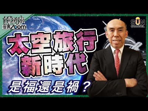 太空旅行新時代,是福還是禍?嘉賓:譚新強 ︱譚新強世界ZOOM︱Sun Channel︱20210724